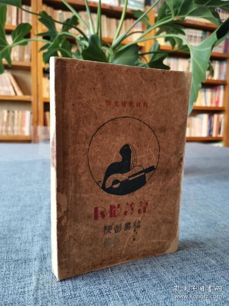 民间谚语(1931年10月出版)