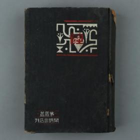 民国二十一年 开明书店刊行 茅盾著《蚀》精装一厚册 HXTX329737