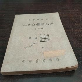 民国36年《三S立体几何学》全一册,