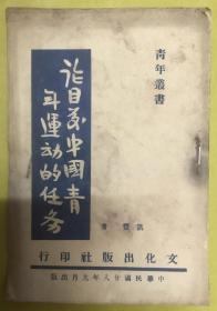 孔网首见:红色文献 · 民国28年【论目前中国青年运动的任务】凯丰著、文化出版社印行