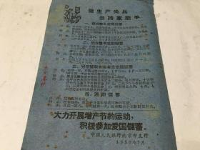 1959年中国人民银行南京市支行 大力开展增产节约运动 积极参加爱国储蓄 宣传单 介绍储蓄种类 国家公债中签年份查对表  册 21 6 2