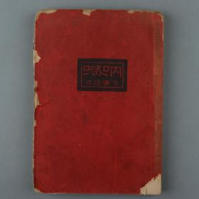 约民国 上海北新书局发行 鲁迅著《呐喊》毛边本 平装一册 HXTX329736