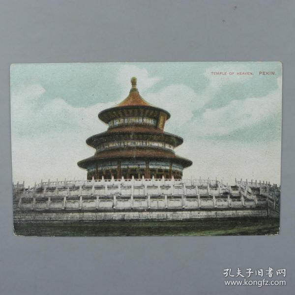 清末 北京天坛祈年殿彩色明信片 一枚(未使用)HXTX223921