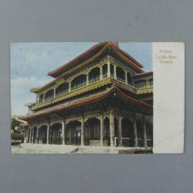 民国 北京雍和宫彩色明信片 一枚(贴帆船半分、一分邮票两枚,销中英文北京日戳)HXTX223923