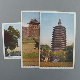 民国 北京天宁寺宝塔、外城角楼、钟楼彩色明信片 三枚(均未使用)XTX223925