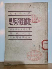 社会经济形态 百科小译丛  全一册 1949年 4月 生活书店 东北 长春 再版