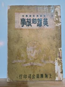 *英雄的故事 高尔基选集  全一册 民国35年6月 上海杂志公司 出版 红色收藏