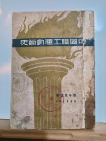 *中国职工运动简史 全一册    1949年9月   新华书店 出版 邓中夏 遗著