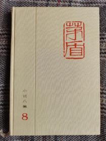 85年一版一印,函套装《茅盾全集》小说八集