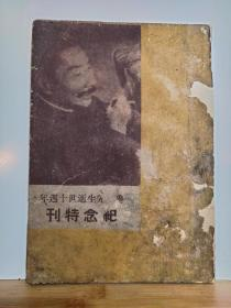 鲁迅先生逝世十周年 纪念特刊 全一册  竖版右翻繁体 1946年4月 东北文化社