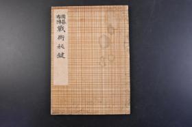(丁3978)围碁布阵《战术秘键》线装1册全 日本围棋五段铃木为次郎著 铃木为次郎的围棋教育思想,所提倡的是求道的精神,他认为对于一个棋手而言,最重要并不是天才,而是一种对围棋的执着信仰,只要有这种精神,即便最终不能取得很好的比赛成绩,但也可以做一个于围棋有意义的棋手。打棋11局布石法20局 大坂屋号 1919年