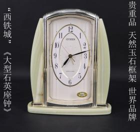 贵重品  日本购回 天然玉石框架  《世界知名品牌 (西铁城)大型 石英座钟》制作精美 工艺精细 色彩高贵淡雅   购回可自行更换电池 走时准确 尺寸高22.5X18X5.2CM 重(2.3斤)