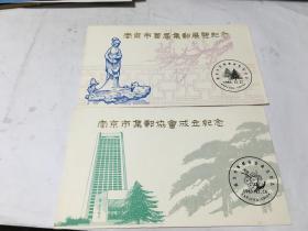 1983年 南京市集邮协会成立纪念 纪念封 南京市首届集邮展览纪念 纪念封  两枚  册 21 6 2