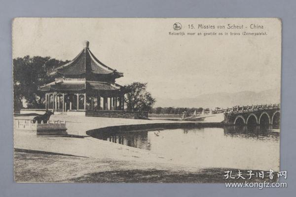 清末 北京颐和园昆明湖畔铜牛十七孔桥摄影版黑白明信片 一枚(已使用过)HXTX223916