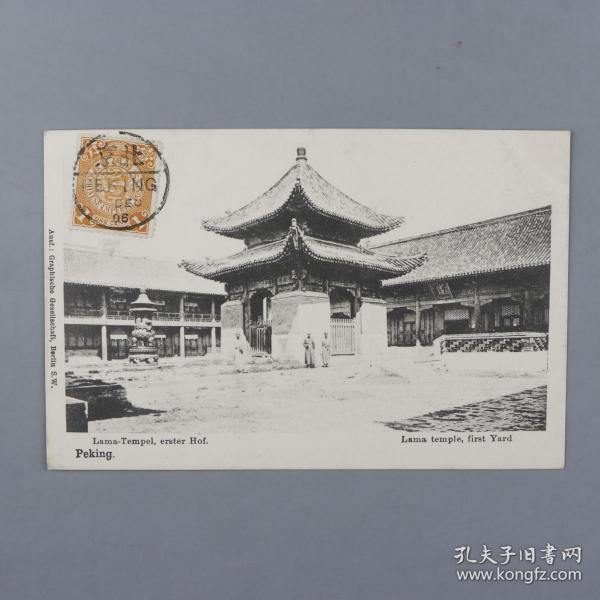 清末 雍和宫摄影版黑白明信片 一枚(贴蟠龙一分邮票一枚,销北京中英文日戳)HXTX223919
