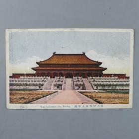 民国 北京故宫太和殿彩色明信片 一枚(贴帆船一分、五分邮票两枚,销中英文北京日戳)HXTX223922
