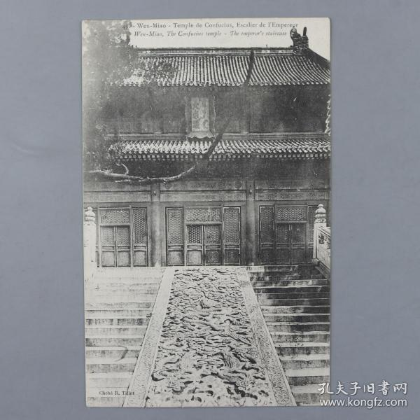 清末 北京国子监大成殿实寄摄影版黑白明信片 一枚(贴蟠龙一分邮票一枚,销北京日戳,有长辛店干支中文到达戳)XTX223931