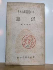 *逻辑  新中国百科小丛书 全一册    1949年 7月 新中国书局  再版 5000册