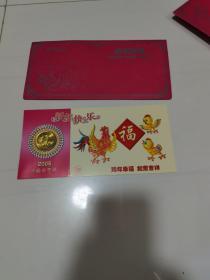 2005年 上海造币厂 鸡年 【贺岁卡】【精美压花】封套完整