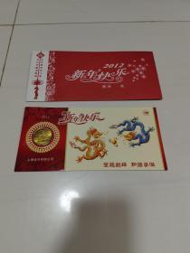 上海造币厂 2012壬辰龙年礼品卡