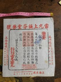 民国时期雷允上诵芬堂药號龟鹿二仙膠广告单