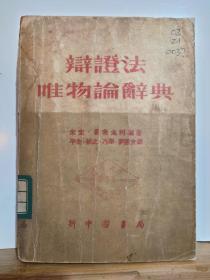辩证法唯物论辞典  全一册  1949年5月 读书出版社  三版  2000册