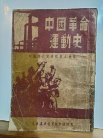 *中国革命运动史 全一册 民国38年年5月 东北书店安东分店  出版 5000册 红色收藏