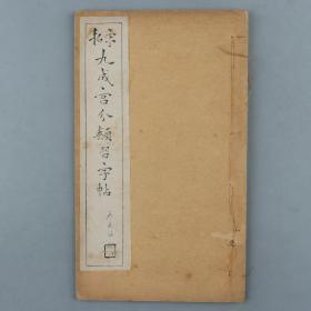 民国二十年(1931)吴墨农编辑 中华书局印行《欧阳询九成宫》线装一册 HXTX329434