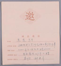 岑-范旧藏:著名表演艺术家 秦怡 签名 请柬两件 HXTX229454