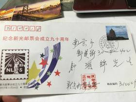 纪念新光邮票会成立九十周年 纪念封 册21 6 2