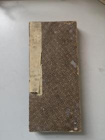 清代或民国 刘墉书写墨迹拓片一册 精拓本 尺寸30/13厘米40开78面 装订散
