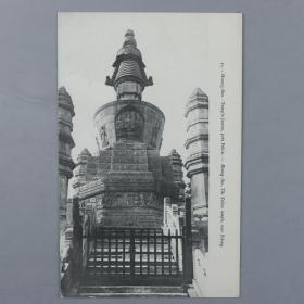 清末 北京黄寺宝塔摄影版黑白明信片 一枚(未使用)HXTX223917