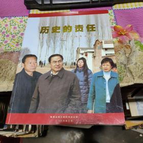 画册】历史的责任---  陕西地方病防治纪实