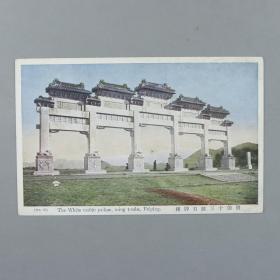 民国 北京十三陵石牌楼彩色明信片 一枚(使用过,有英文手迹)HXTX223924