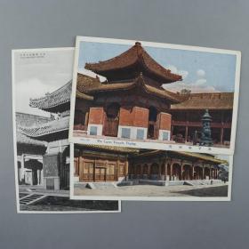 民国 北京雍和宫明信片 三枚(均未使用)XTX223926