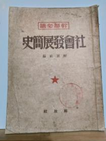 社会发展简史 干部必读 全一册  竖版右翻繁体 1949年8月 解放社 出版 5000册 红色收藏