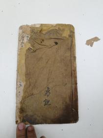 稀见好书,黄绫书衣,道光年间万县官府手抄断案。黄绫不是平常百姓敢用的。