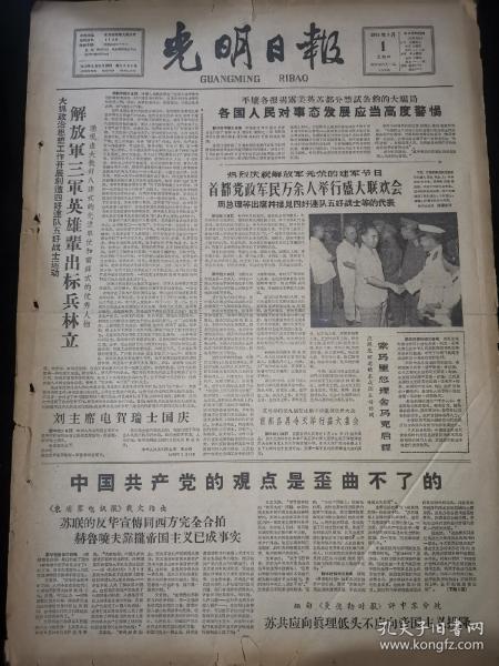 老报纸光明日报1963年8月1日(4开四版)解放军三军英雄辈出标兵林立