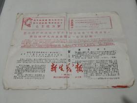 1967年油印《新生战报》特刊,长征大学新生造反兵团,尺寸38*28CM