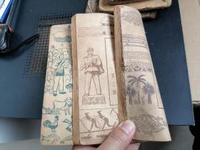 新中国课本3册合订。《地理课本  历史课本    自然课本》  第三册,版画精美
