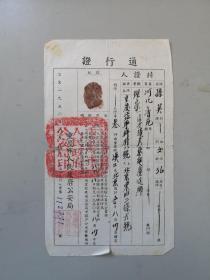 重庆汉口至北京   毛笔书写 通行证   孙英  一件 1950年