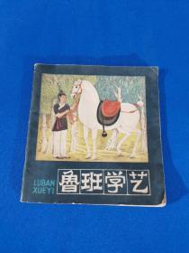 �B�h��()�班�W�   ( 48�_ )(彩色版)杜大��   �L��()1979年,12月,第一版,第二次★印刷,人民美�g〖出版社()品相如�D片