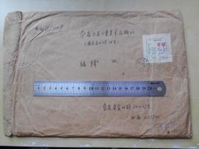 1992年7月15日【江苏宝应——南京,纸包挂号实寄封】标签号00003