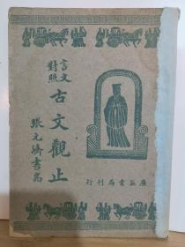 言文对照  古文观止 存卷二· 一册 民国 广益书局 出版