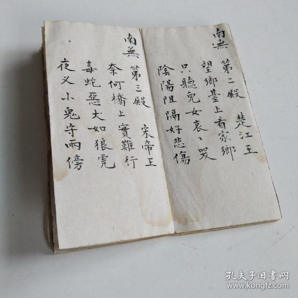 佛教《路头宝忏》手抄本细长小册页,书写认真,字迹瑞正漂亮,极有艺术美感