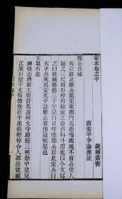 """【罕见古籍】清光緒5年[1879]白纸原刻本,大开本,【蒙求】六厚册全,因为《蒙求》读物始于李翰,故后世人都称""""李氏蒙求""""。后来人们纷纷摹仿,产生了众多的都以""""蒙求""""为名的读物。如《广蒙求》《叙古蒙求》《南北史蒙求》《三国蒙求》《唐蒙求》《宋蒙求》等等,于是""""蒙求""""在长期的封建教学中形成了一种体裁。"""