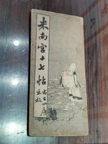 民国经折本《米南宫十七帖》尚古山房出版