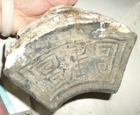 古代建筑寿字瓦当