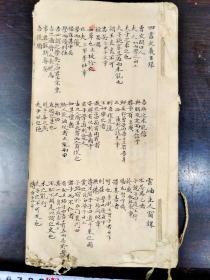 清代手抄本《四书文义》雲岫主人窗课,共86个筒子页写满字