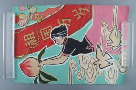 佚名 宣传画画稿《祖国万岁》一张(尺寸51*35cm)HXTX383240